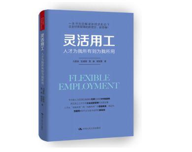 兼职猫CEO王锐旭:破局人力资源难题,灵活用工将成最大风口