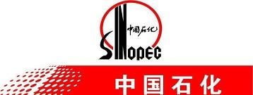 中国石化惠州公司